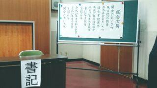 武庫川団地自治会総会が行われました