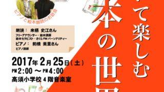 2/25 高須フォーラムが開催されます
