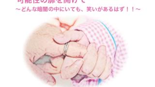 「キセキの葉書」原作者脇谷みどりさん講演会~青少年育成大会