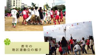 第35回高須地区大運動会が始まります