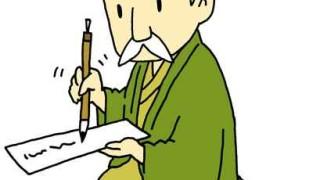 高須生活川柳入選作発表会