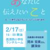 高須地区フォーラムが開催されます