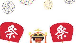 高須フェスティバル開催のお知らせ