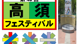 夏祭り~高須フェスティバルの準備が進んでいます
