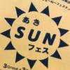 あきSUNフェス&フリーマーケット