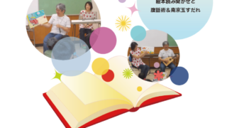 高須地区フォーラムのお知らせ